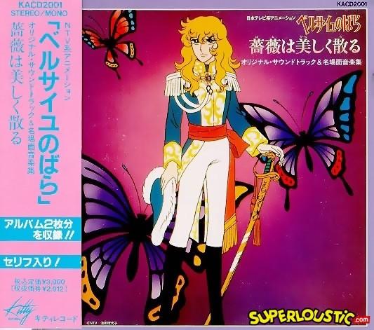 Suzuki Hiroko – Versailles No Bara (Op, Lady Oscar)